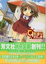 hidamari_book.JPG