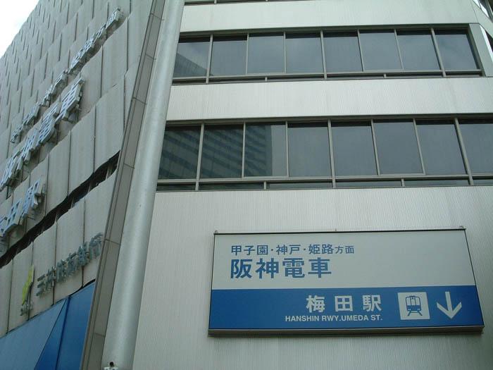 Hhanshin03.JPG
