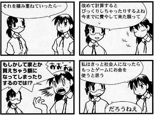 gamebu2.JPG