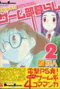 gamebu3.JPG