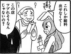 kobato.JPG