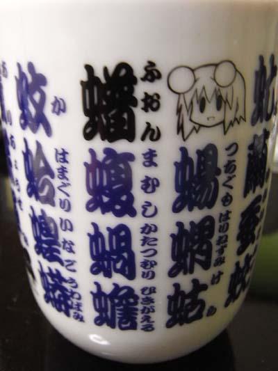 yunomi01.jpg