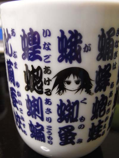yunomi02.jpg