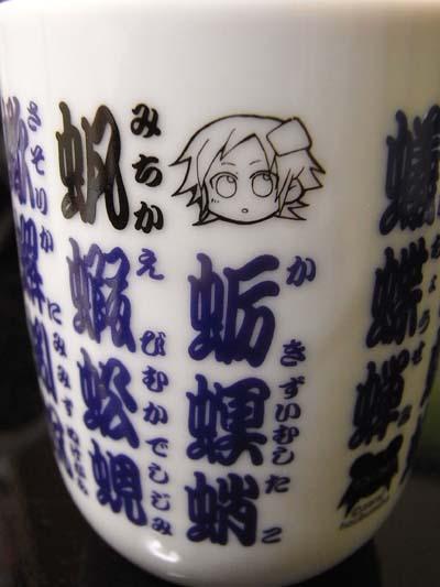 yunomi04.jpg