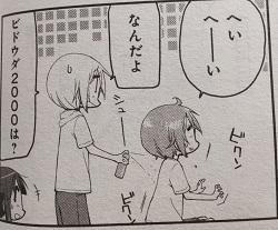 yuyu07.jpg